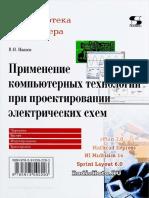 Иванов В.Н. - Применение компьютерных технологий при проектировании электрических схем  (Библиотека инженера) - 2017.pdf