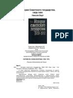 История советского государства. 1900-1991. Верт Н, пер. с фр._19m92 -480с.pdf