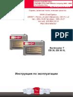 Инструкция по эксплуатации печи Eloma Backmaster T EB30