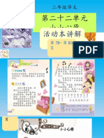 22小小心愿(活动本讲解).pptx