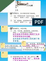 华语活动本单元二十二答案.pptx