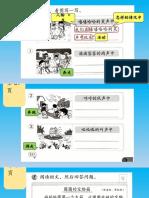 单元二十二活动本pg81和82讲解.pptx