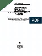 Элементарные процессы в низкотемпературной плазме_[И.А. Семиохин]_1988