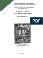 2019_Література та релігія.pdf