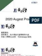 2020年 August promotion.pdf