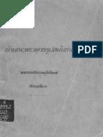 ลักษณะพระพุทธรูปสมัยต่างๆ