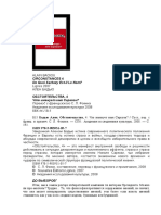 _Бадью Ален, Обстоятельства, 4.pdf