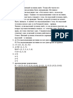 домашнее задание 1.docx
