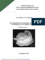 httpstgmu.ruuserfilesdeptsprosthodonticspolnaya_poterya_4_kurs_1.pdf.pdf