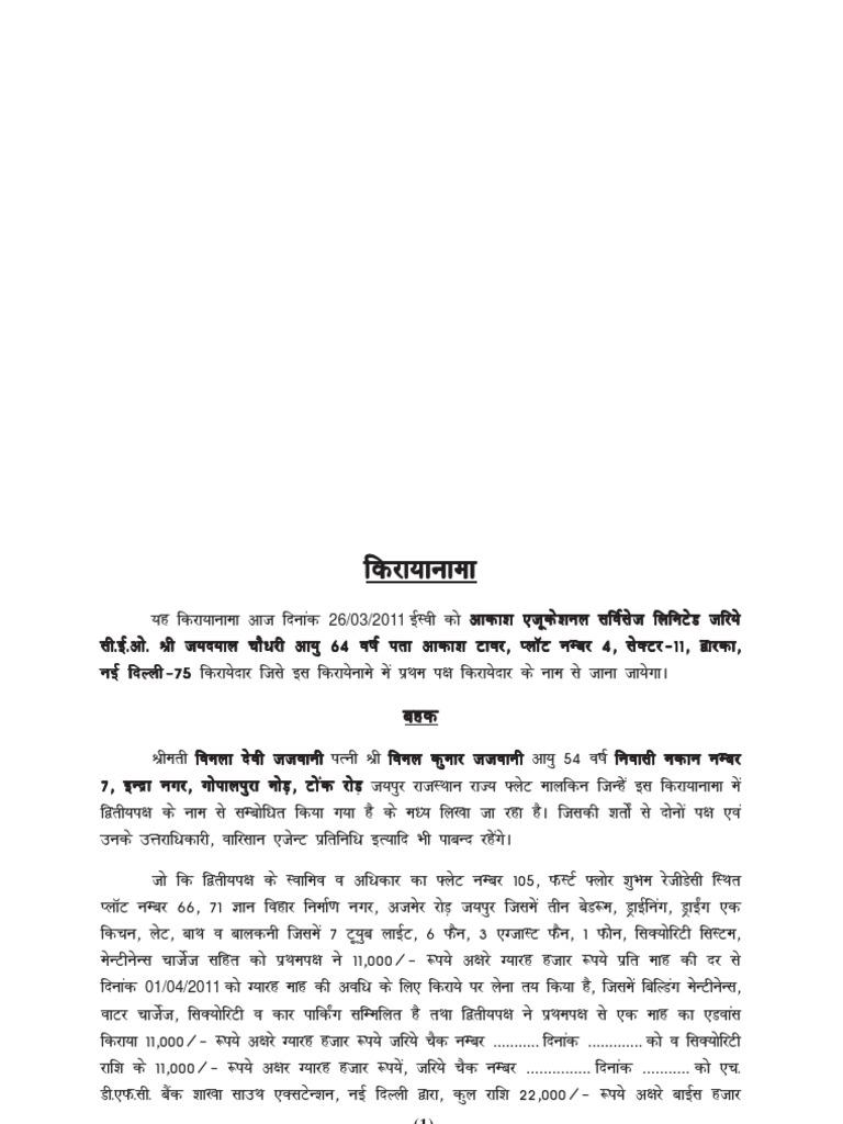 55 Printable Rent Agreement Format Greater Noida Pdf
