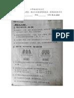 RBT活动卷 (04.11.2020).docx