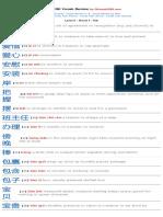 HSK_Vocabulary_Flashcard_Level_5A.pdf