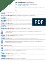 HSK_Vocabulary_Flashcard_Level_5B.pdf
