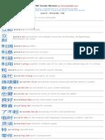 HSK_Vocabulary_Flashcard_Level_5E.pdf