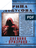 Lobusova_Dnevnik-prizraka.599225.fb2