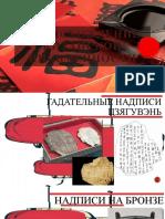 Происхождение китайской письменности.pptx