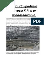 Природные ресурсы К.Р и их использование.docx