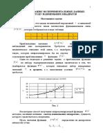 Лекция 11. Аппроксимация по методу МНК. Теория