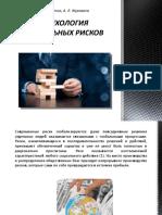 Презентация1.pptx риск