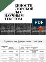 редактирование научных текстов (1)
