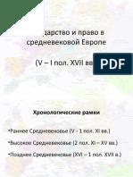 Государство и право в странах средневековой Европы.pptx