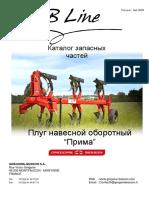 catalogue prima (rus)