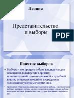 Выборы и представительство