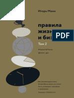 Igor_Mann_Pravila_chizni_i_biznesa._Tom_2_ltr.epub