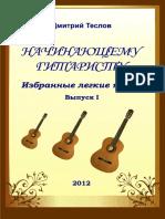 Teslov_Izbr-leg-pieces-guitar-1