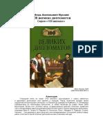100 великих дипломатів.pdf
