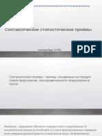 Sintaxicheskie_stilisticheskie_priyomy