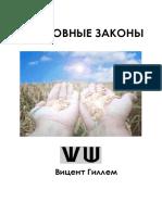 duhovnyezakony.pdf