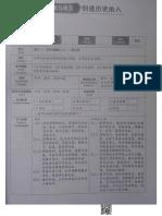 三年级华文单元九(教师指南).pdf