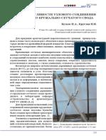 Анализ податливости узлового соединения деревянного кружально-сетчатого свода