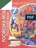 7-klas-rosiiska-mova-poliakova-2020.pdf