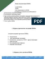 obshhaja-dokumentacija-PMPk