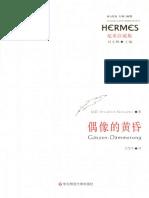 【西方传统·经典与解释】尼采注疏集:偶像的黄昏.pdf