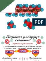 1 !Предельные углеводороды2.ppt