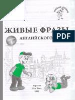 Ivanova_-_Zhivye_frazy_angliyskogo_yazyka_-_2011.pdf