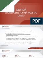 2019_new_campus_prezentacija.pdf
