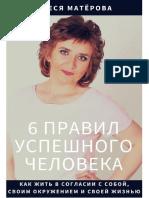 6_pravil_uspeshnogo_cheloveka_poleznaya_kniga.pdf