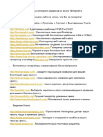 300_luchshikh_besplatnykh_internet-servisov_so_vsego_Interneta