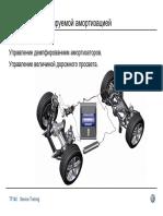 Подвеска с регулируемой амортизацией.pdf