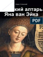 Gentskij_Altar'.pdf