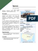Хейстингс_(Небраска).pdf