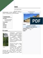 Стилтон_(деревня).pdf