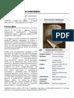 Демердзис,_Константино.pdf
