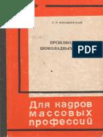 Производство Шоколадных Изделий ( PDFDrive )