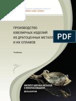 Производство Ювелирных Изделий Из Драгоценных Металлов и Их Сплавов ( PDFDrive )