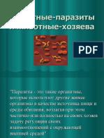 Животные-паразиты и животные-хозяева.ppt
